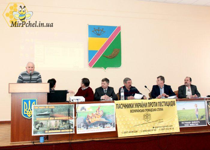 """Конференция  ГО """"Пасечники Украины против пестицидов """""""