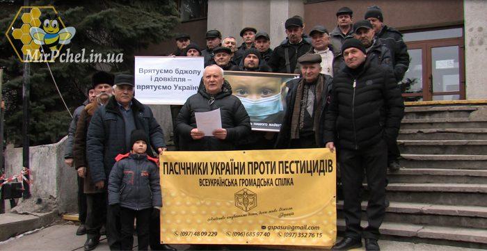 Заява Всеукраїнської громадської спілки «Пасічники України проти пестицидів»