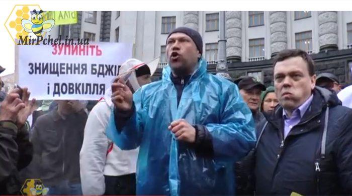 11 апреля акция пасечников Украины