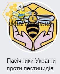 Пасічники України проти пестицидів